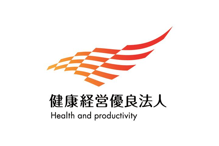 日本健康会議より健康経営優良法人に選定されました。